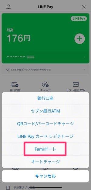 LINE Payが使えるコンビニまとめ