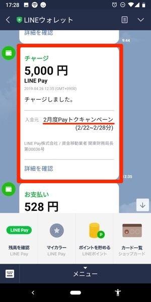 LINE Payボーナス キャンペーン