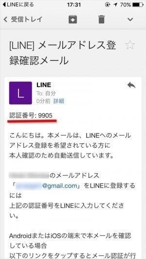 LINE PC 登録