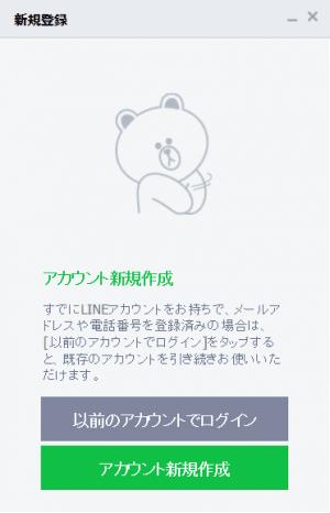LINE PC 登録 アカウント作成 電話番号 ログイン
