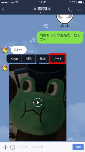 LINE 写真 画像 動画 保存 期限 できない バックアップ
