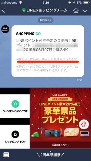 LINEショッピングチーム ポイント付与 メッセージ