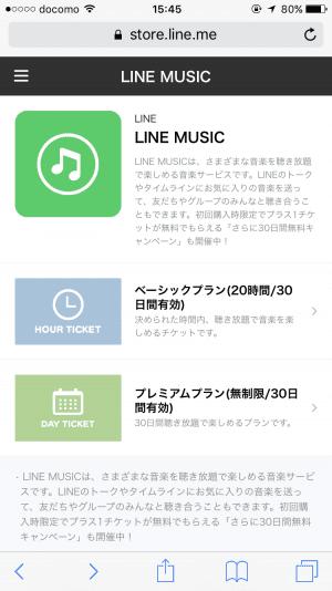 LINE MUSIC チケット購入