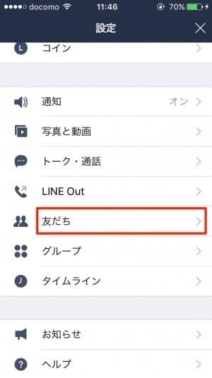 LINE プライバシー設定
