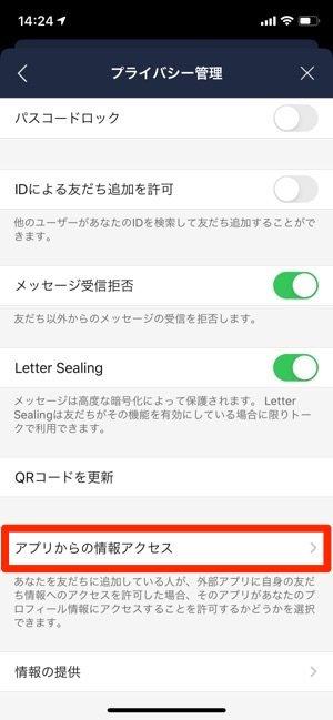 LINE アプリからの情報アクセス