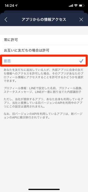LINE アプリからの情報アクセス 拒否