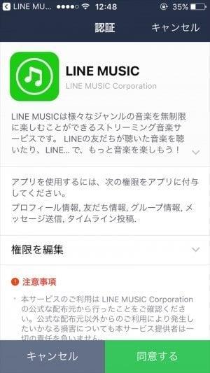 LINE MUSICで音楽をオフライン再生(ダウンロード …