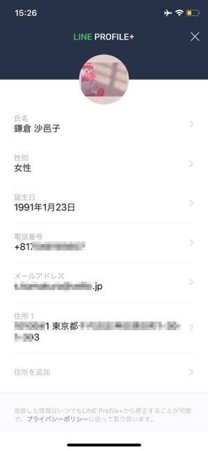 LINE Profile+