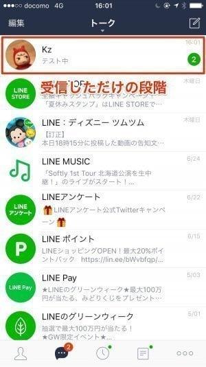 LINE:受信しただけの段階