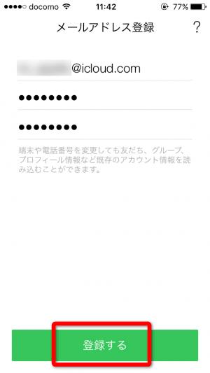LINE 登録 アカウント新規作成 Facebook連携