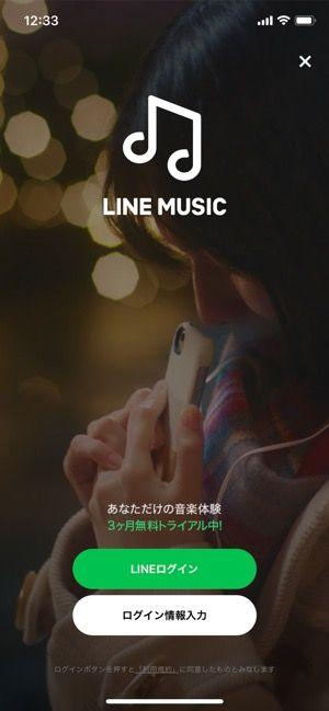 LINE MUSIC LINEアカウントでログイン
