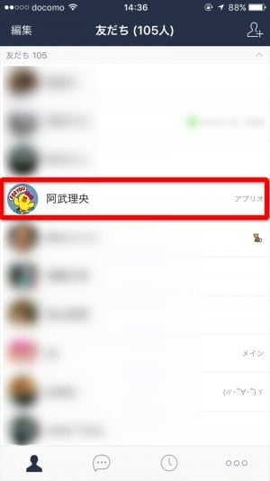 LINE 誤爆 ショートカット 作成 iPhone