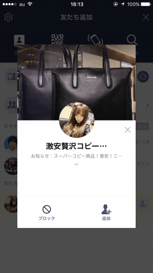 LINEスパム「激安贅沢コピー品LINE」への対処法