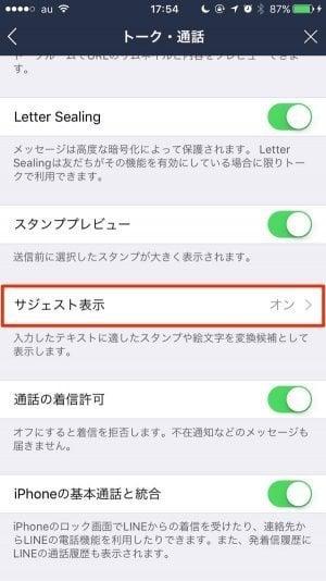 LINE:サジェスト表示のオン/オフを切り替える