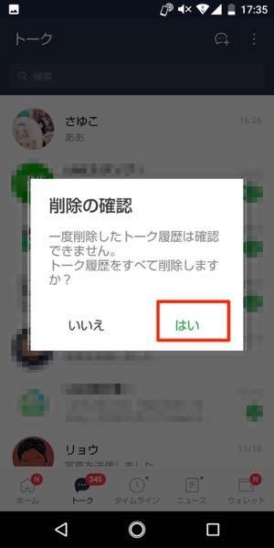 Android版LINEでトークルームを削除する