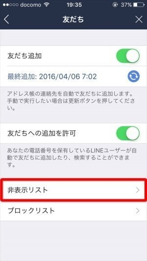 LINE トーク 非表示
