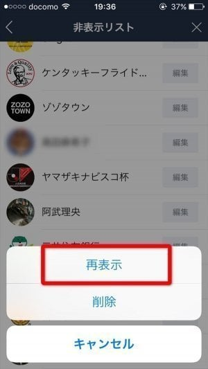 LINE トーク 非表示