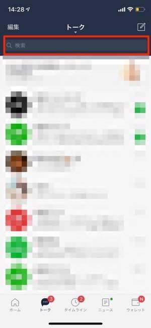 【04】トークリストの「検索」機能