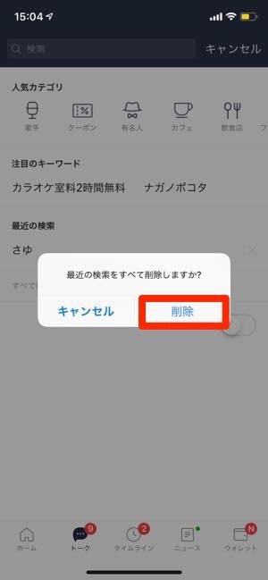 【05】トーク検索履歴を削除する