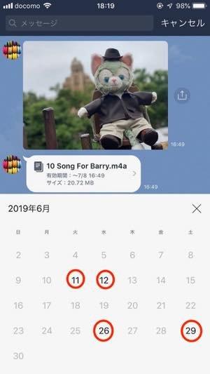 【11】メッセージをキーワード/日付検索できる