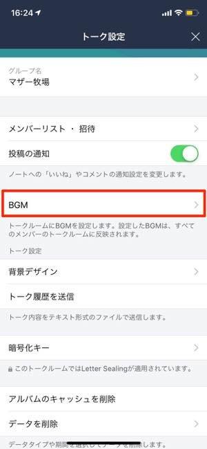 【15】トークにBGMが設定できる