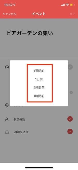 【21】「イベント」機能で、スケジュール共有ができる