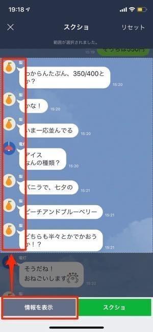 【22】スクショ機能で、一部のトークをスクショ/アイコン隠しができる