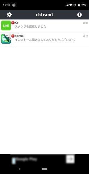 アプリ「ちらみ」を使って既読回避する方法