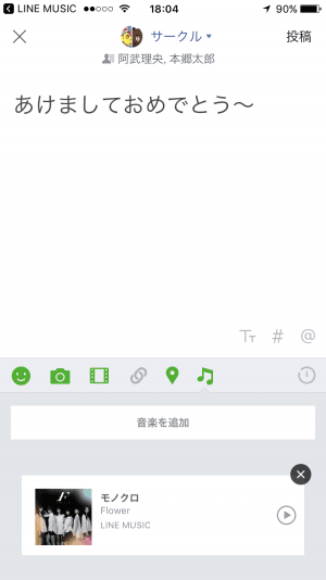 LINE タイムライン 投稿 動画 画像