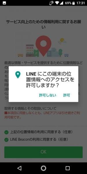 LINE 位置情報 Beacon 同意