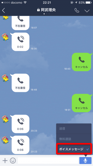 LINE ボイスメッセージ 送る