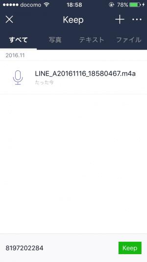 LINE ボイスメッセージ 保存