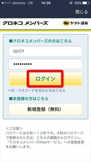LINE ヤマト 宅急便