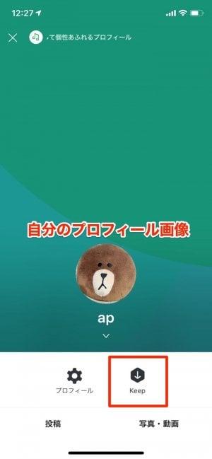 自分のプロフィール画像
