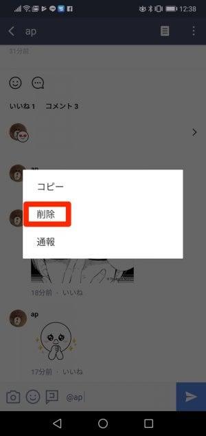 Android ノート コメント 削除方法