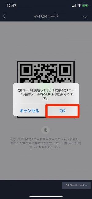 QRコードを更新 OK