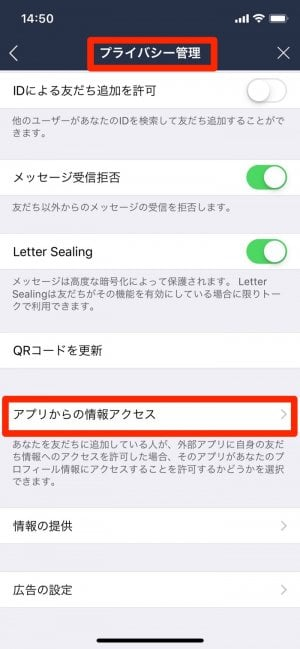 プライバシー管理 アプリからの情報アクセス