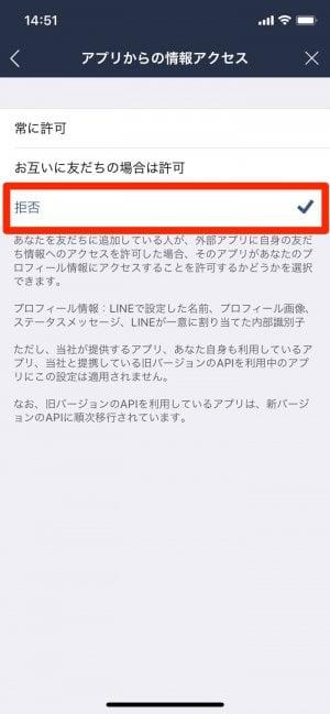 アプリからの情報アクセス 拒否