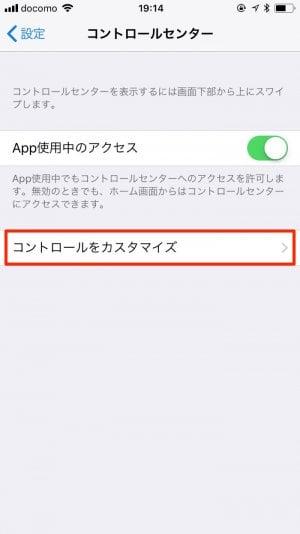 iphone 設定画面 コントロールセンター