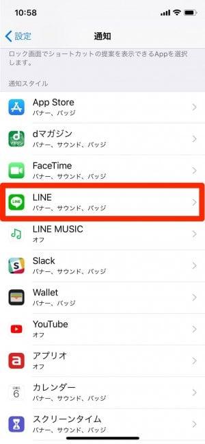 設定 通知 LINE