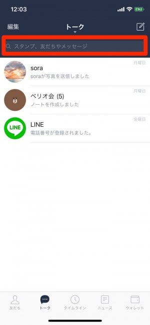 iphone トーク画面の検索窓