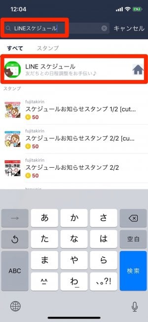iphone  検索でLINEスケジュールが出てきた画面