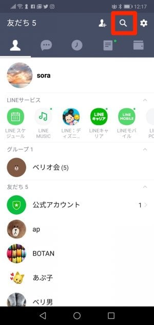 Android トーク画面の検索窓