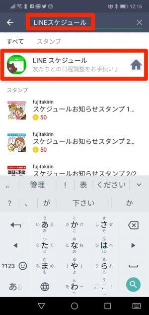 Android  検索でLINEスケジュールが出てきた画面