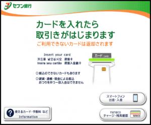 LINE Pay セブン銀行ATM チャージ 出金