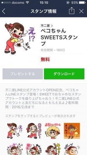 LINE:有効期間内の無料スタンプは再ダウンロード可能