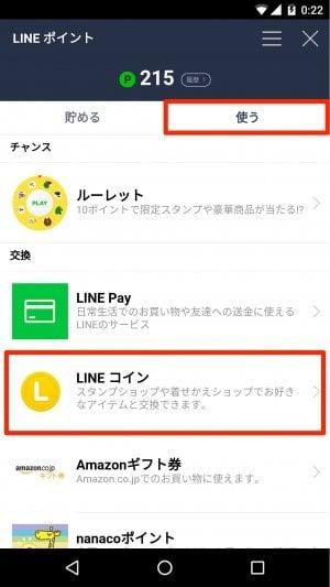 LINEポイントをLINEコインと交換