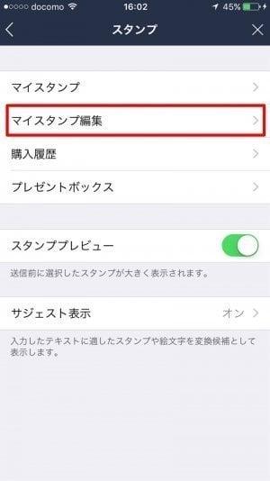 LINEスタンプ:並び替え(iPhone版)