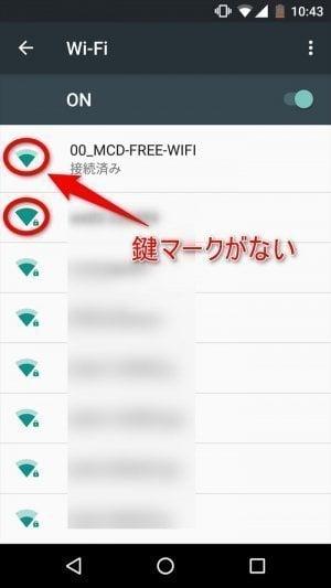 マクドナルド Wi-Fi 無料 ポケモンGO