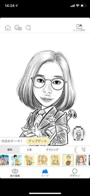 make avatar ダウンロード